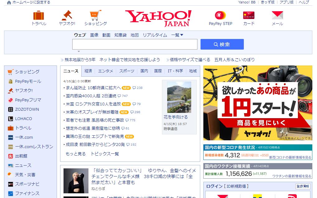 Vì sao Yahoo vẫn sống khỏe ở Nhật Bản - ảnh 1